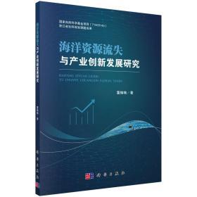 海洋资源流失与产业创新发展研究