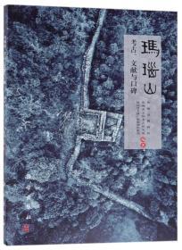 玛瑙山(考古、文献与口碑)
