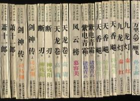 台湾武侠小说九大门派代表作 全9部17册