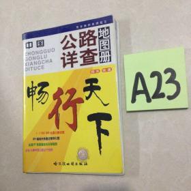 中国公路详查地图册~~~~~~满25包邮!