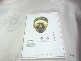 中国传统:金器