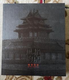 城池漫游  北京风韵系列作品集