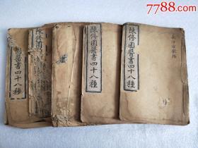 陈修园医书四十八种(6本,有两本订在一起了)有一本老鼠啃过一点,不影响里面的字。32开大小