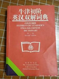 牛津初阶英汉双解词典(第二版)