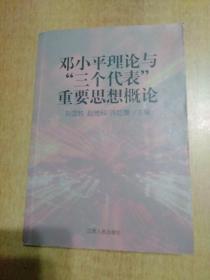 """邓小平理论与""""三个代表""""重要思想概论"""