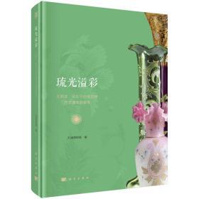 琉光溢彩:王桐发、梁世平伉俪捐赠西洋玻璃器集萃