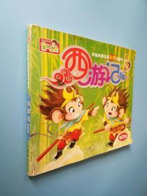 中国古典名著彩图绘画本 西游记 第四册