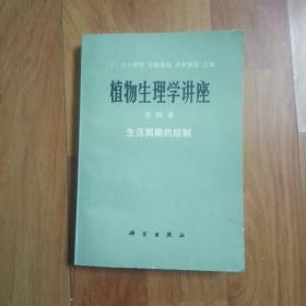 植物生理学讲座,第四卷:生活周期的控制。