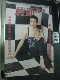 清新周刊 529