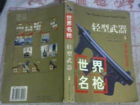 世界名枪-轻型武器