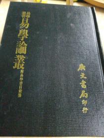 易学论丛(精装,大32K)