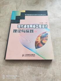 现代通信网络工程设计理论与实践.2
