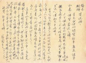 著名女作家: 赵清阁先生信札一通一页【上款:端木蕻良   16开   实寄封】 (1)