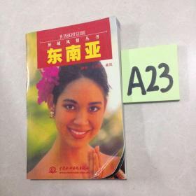 异域风情丛书:东南亚~~~~~~满25包邮!