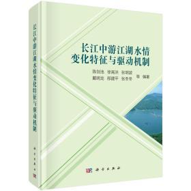 长江中游江湖水情变化特征与驱动机制