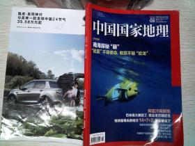 中国国家地理 2018.08总第694期.'''