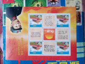 纪念毛泽东同志诞生一百二十周年邮票