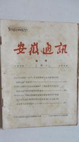 安徽通讯1964年(增刊16)【发至县团】