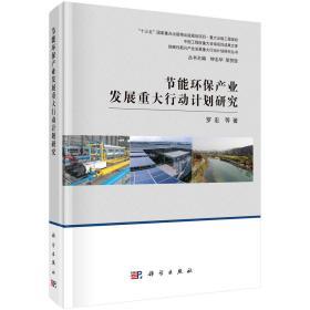 节能环保产业发展重大行动计划研究