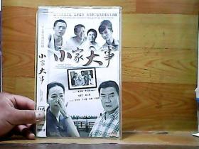 小家大事;2碟装DVD【国语发音中文字幕】