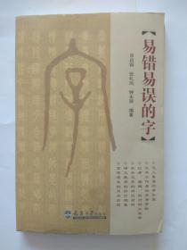 易错易误的字-天津大学出版社出版