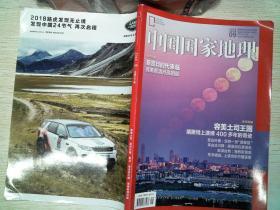 中国国家地理 2018.09总第695期 。