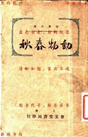 动物春秋-王艺编-民国会文堂书局刊本(复印本)
