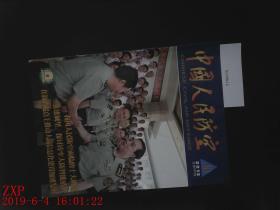 中国人民防空 2012.10