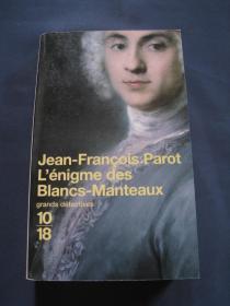 Lénigme des Blancs-Manteaux 2004年法国印刷 法语原版