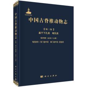 中国古脊椎动物志第三卷基干下孔类哺乳类第四册(总第十七册)啮型类I:双门齿中目单门齿中目-混齿目