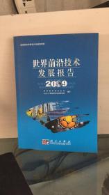 世界前沿技术发展报告(2009)