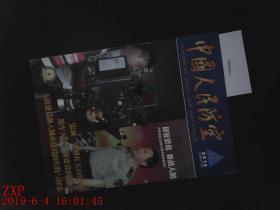 中国人民防空 2012.7