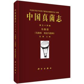 中国真菌志第五十四卷马勃目