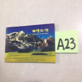 曲靖旅游:[中英文本]~~~~~~满25包邮!