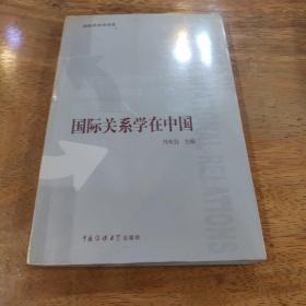 国际关系学在中国