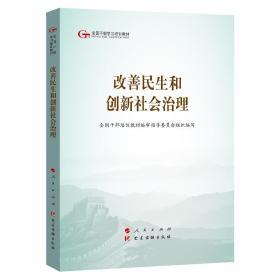 改善民生和创新社会治理(第五批全国干部学习培训教材)