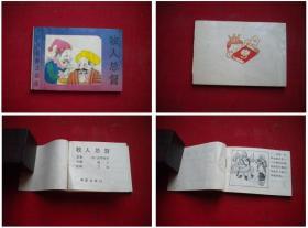 《牧人总督》,128开集体绘,新蕾1989.10出版9品,5335号,小小连环画