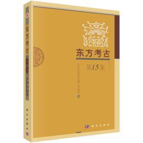 东方考古(第15集)