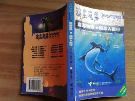 深海奇遇·稻草人夜行:鸡皮疙瘩系列