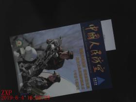 中国人民防空 2013.1