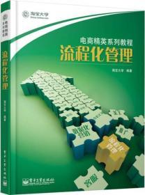 流程化管理9787121157035