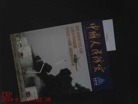 中国人民防空 2013.11
