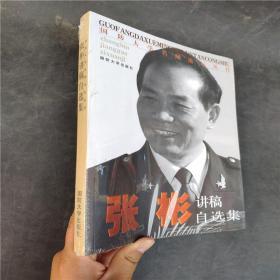 国防大学名师论坛丛书:张彬讲稿自选集(正版新书带塑封)