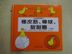 汉声数学图画书:橡皮筋、棒球、甜甜圈——拓扑