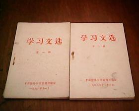 学习文选(第一辑、第二辑)