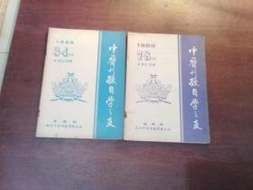 中医刊授自学之友1985年7-8合刊,1986年3-4合刊