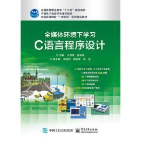 全媒体环境下学习C语言程序设计