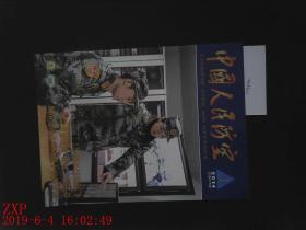中国人民防空 2014.1