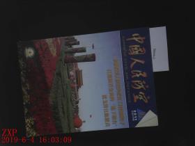 中国人民防空 2011.10