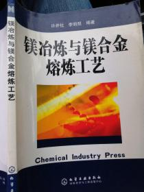 镁冶炼与镁合金熔炼工艺